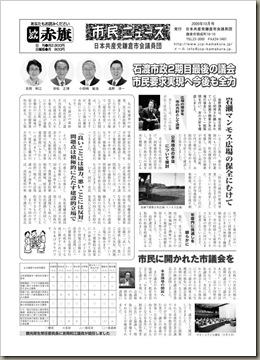 news-200910-1
