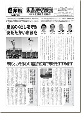 news-2010-01-1