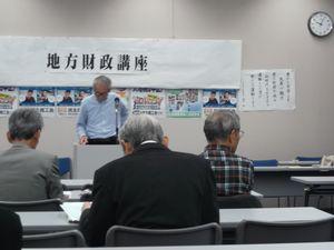 地方財政講座2013年11月10日 横浜
