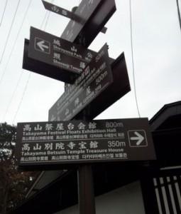 観光案内 道路標識 高山