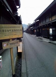 高山三町 伝統的建築物群保存地区