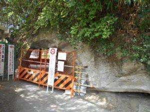 封鎖された北鎌倉洞門 2015年4月末