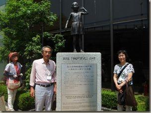 神戸方式 記念碑