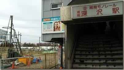 深沢モノレール駅2018年2月