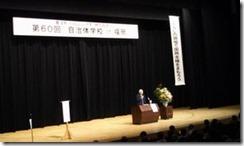 60回自治体学校福岡