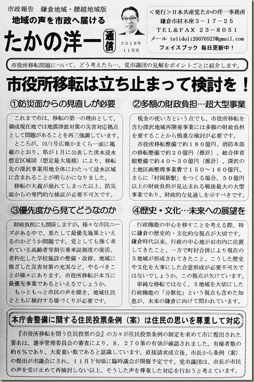 takano2018.11